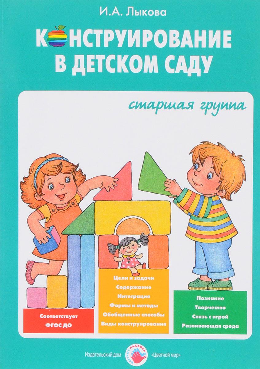 И.А.Лыкова Конструирование в детском саду. Старшая группа издательство аст книга для чтения в детском саду младшая группа 3 4 года