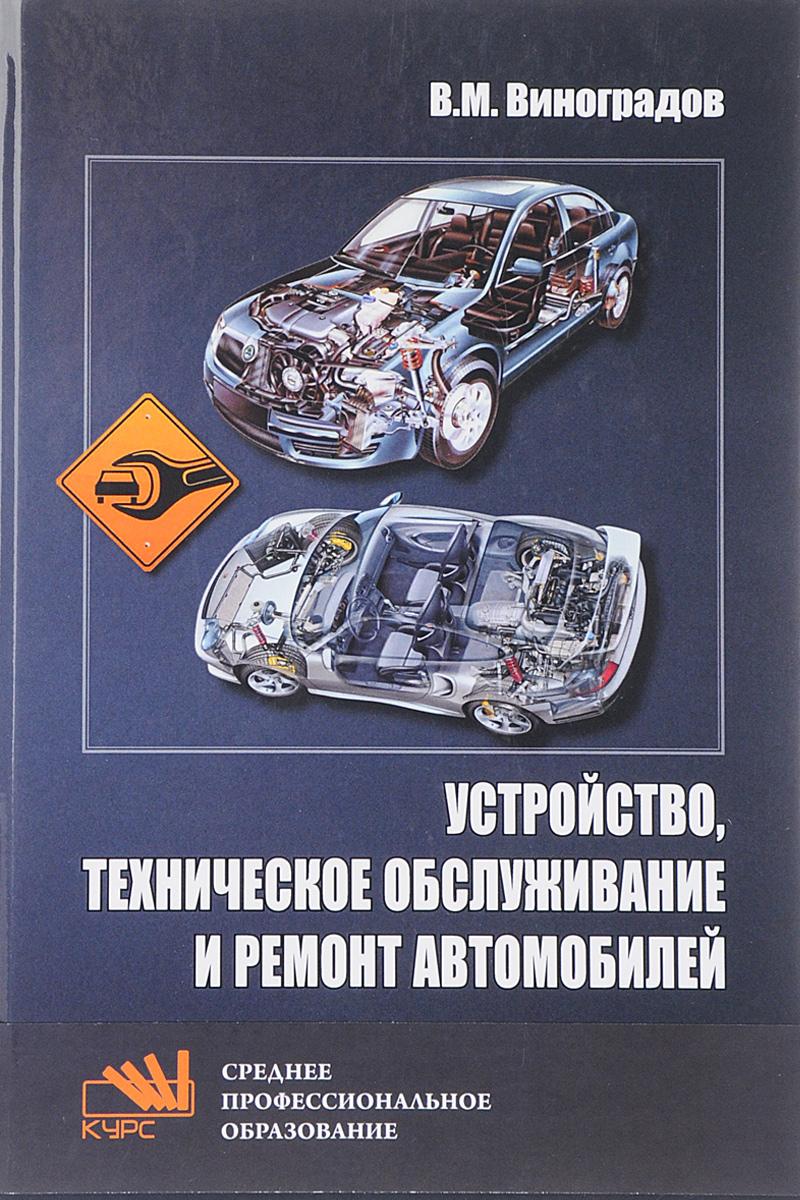Устройство, техническое обслуживание и ремонт автомобилей. Учебное пособие