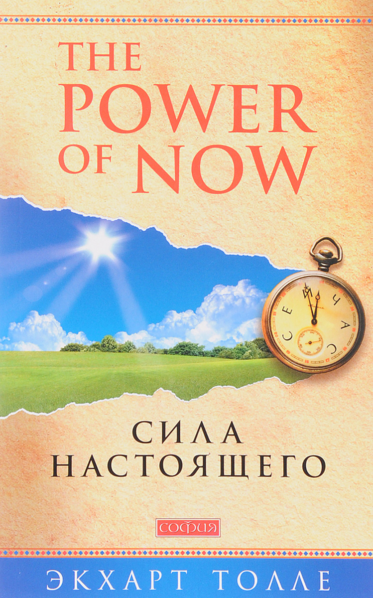 Экхарт Толле Сила настоящего. Руководство к духовному пробуждению толле экхарт the power of now сила настоящего