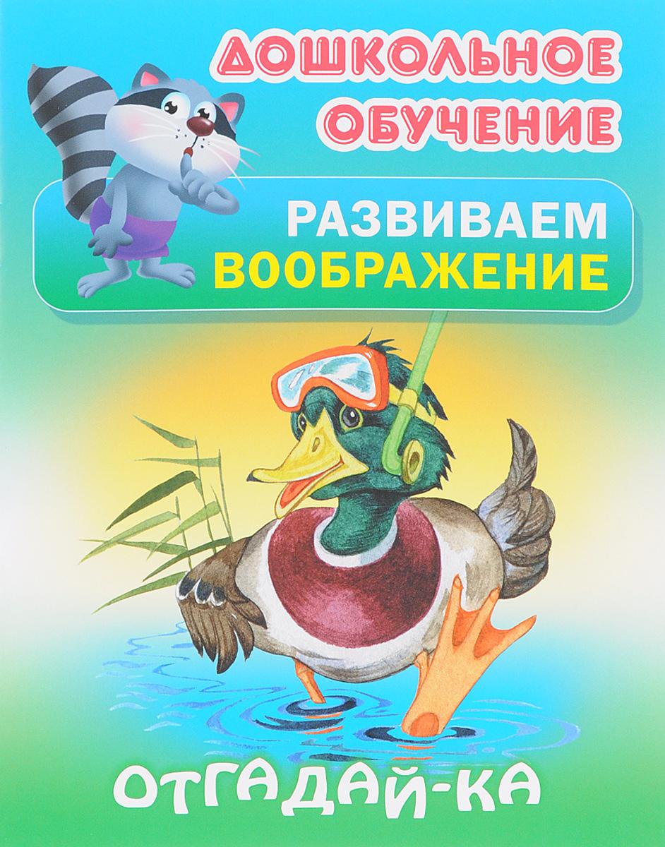 Наталья Томилина Отгадай-ка м чистякова отгадай ка