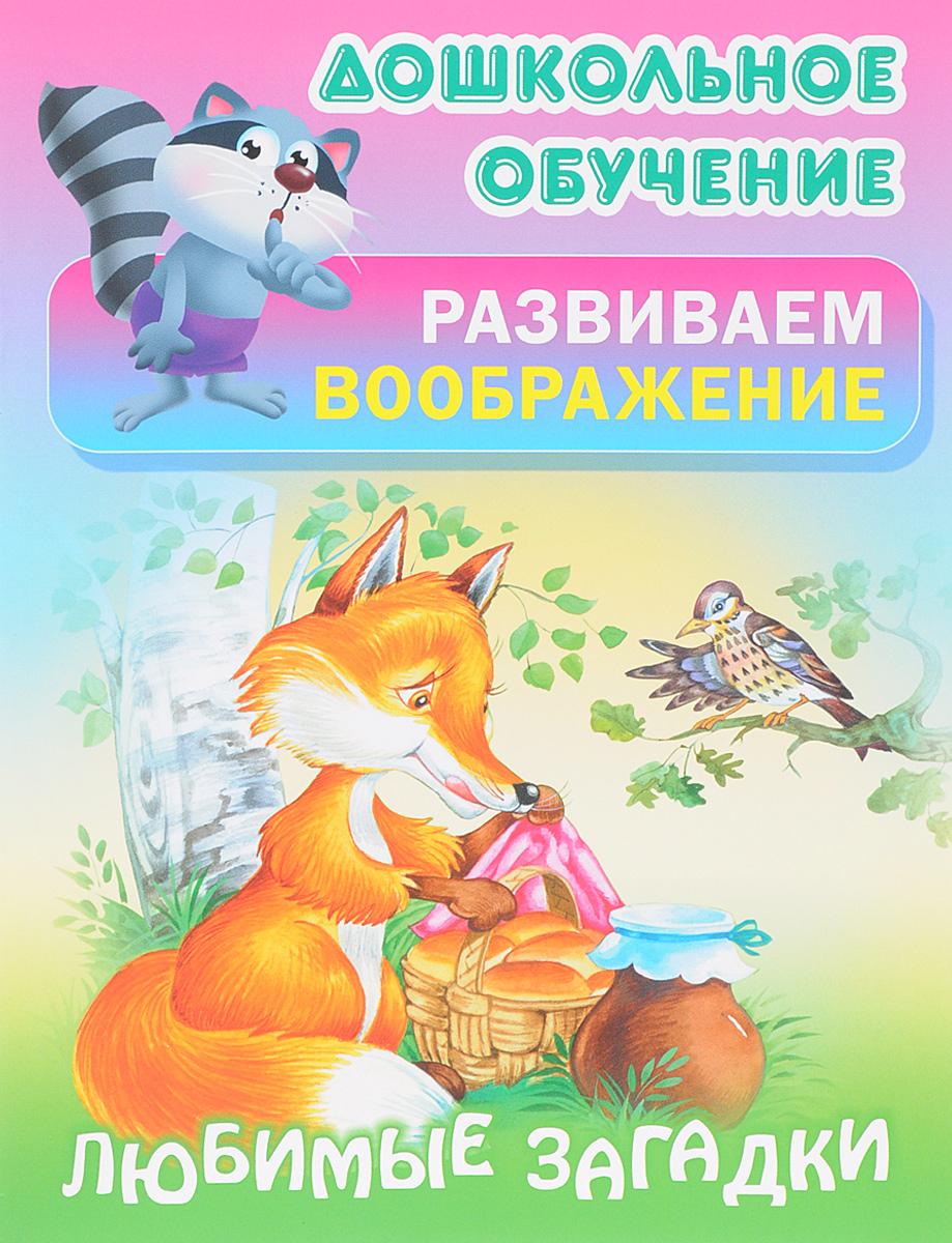 Любимые загадки феникс книжка раскраска с загадками любимые игрушки