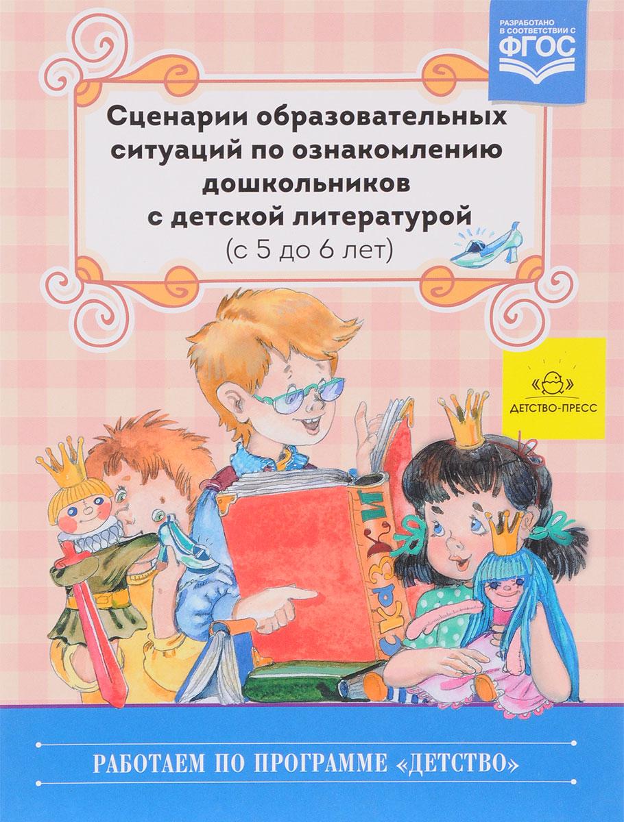 Сценарии образовательных ситуаций по ознакомлению дошкольников с детской литературой (с 5 до 6 лет)