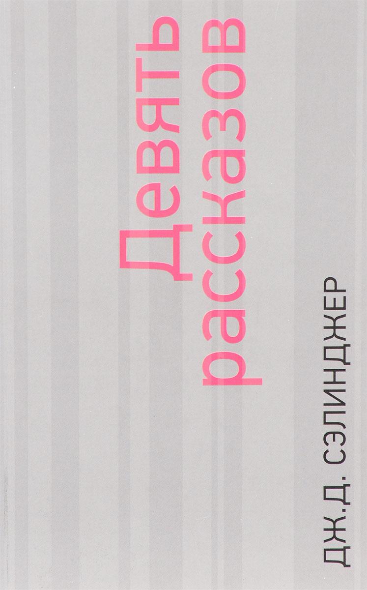 Джером Сэлинджер Девять рассказов сэлинджер джером дэвид э покет девять рассказов нов пер