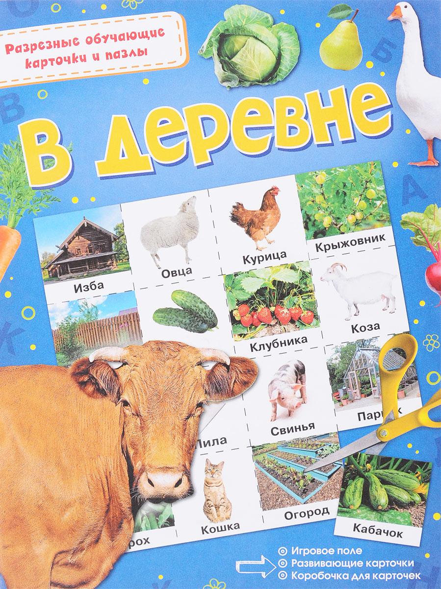 В деревне книги эксмо 1 многоразовые развивающие карточки лепка