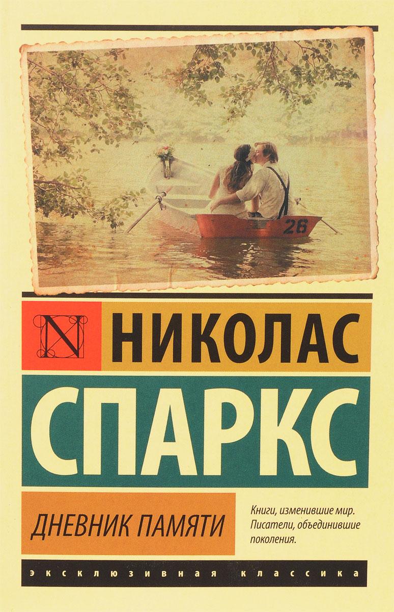 Николас Спаркс Дневник памяти дневник памяти