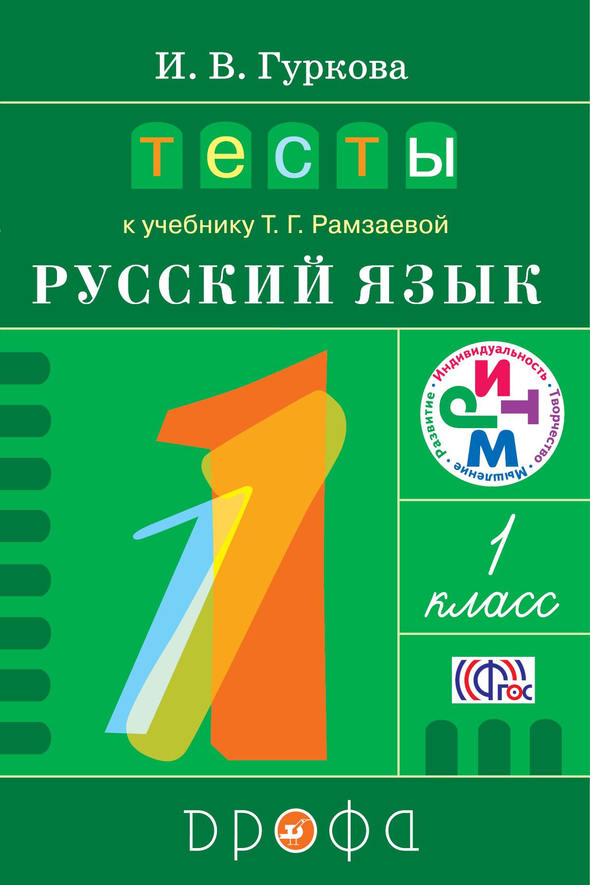 Русский язык. 1 класс. Тесты к учебнику Т. Г. Рамзаевой