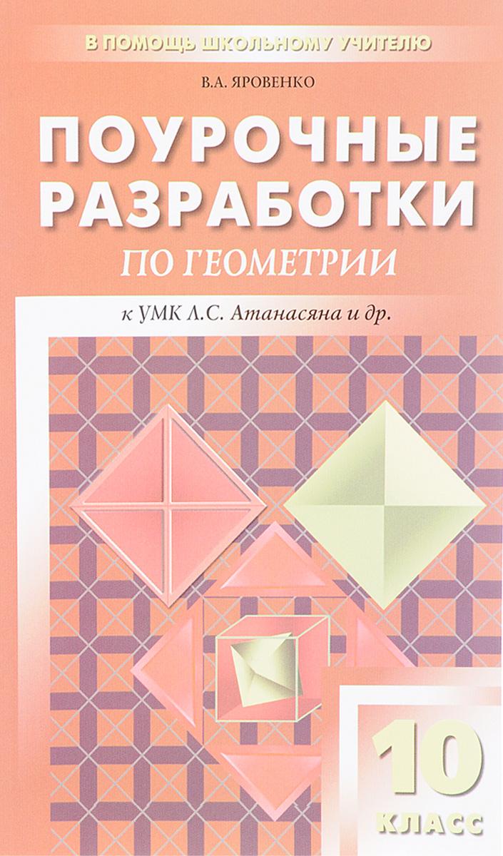 Геометрия. 10 класс. Поурочные разработки к учебному комплекту Л. С. Атанасяна и др.