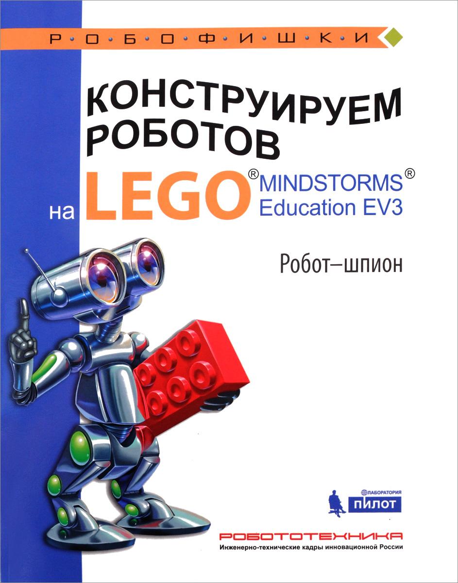 А. А. Валуев Конструируем роботов на LEGO MINDSTORMS Education EV3. Робот-шпион lego education 9689 простые механизмы