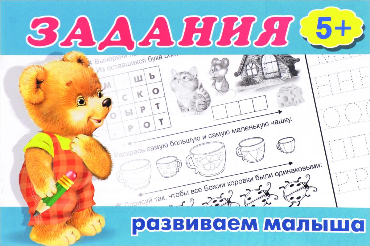 Задания. Для детей 5-6 лет