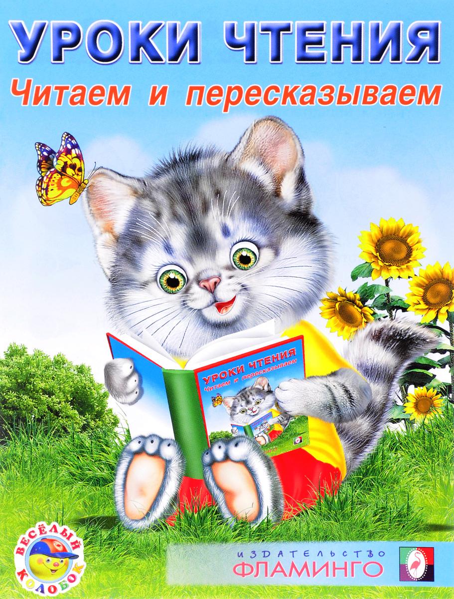 Уроки чтения. Читаем и пересказываем