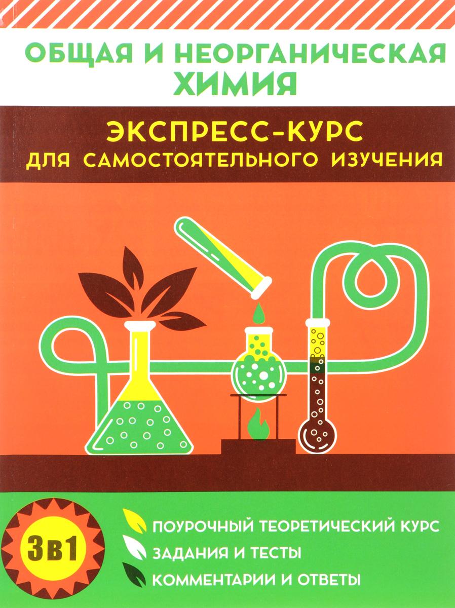 Опорные конспекты по общей и неорганической химии