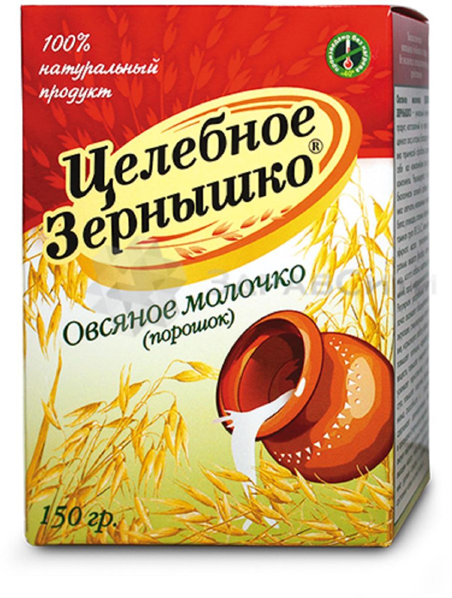 Овсяное молочко Целебное Зернышко порошок 150г223770Овсяное молочко ЦЕЛЕБНОЕ ЗЕРНЫШКО – изготовлено из зерен пророщенного овса, которые, благодаря отсутствию термической обработки, сохранили в себе все наиважнейшие для здоровья компоненты: клетчатку, незаменимые аминокислоты, белки, углеводы, активные ферменты, витамины групп В1, Е, А, С, холин, тирозин, эфирное масло, тригонеллин, минеральные вещества (фосфор, калий, магний, медь, железо, кобальт, марганец, цинк, алюминий, сера), микроэлементы бор и йод. Сфера применения: ГастроэнтерологияОбщеукрепляющее