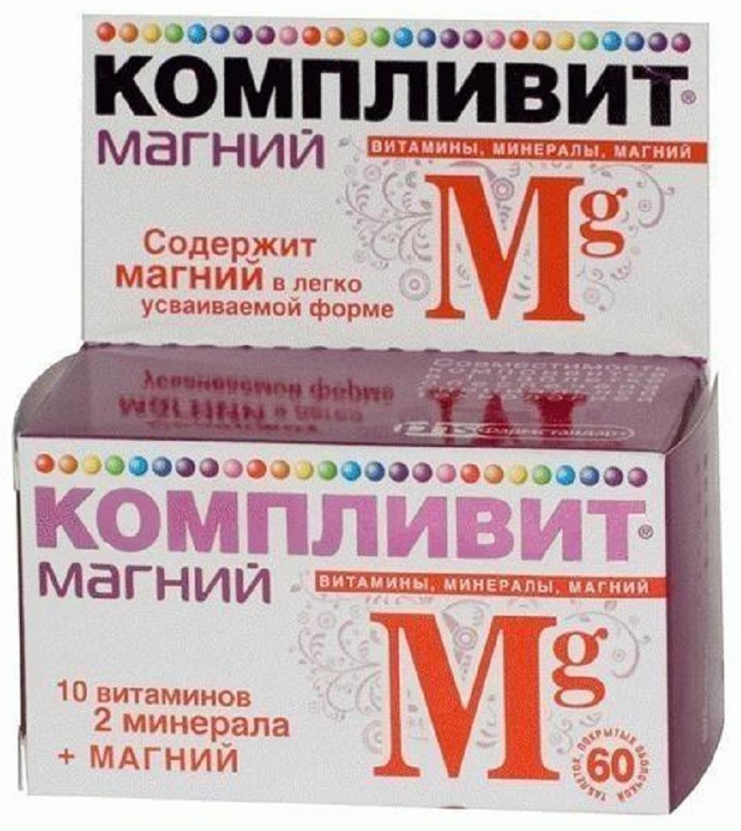Компливит Магний таблетки №6039854Рекомендуется в качестве биологически активной добавки к пище – дополнительного источника витаминов: А, С, Е, группы В (В1, В2, В6, В12, кальция пантотената), фолиевой кислоты, никотинамида, минеральных элементов: меди, цинка, магния. Сфера применения: ВитаминологияМакро- и микроэлементы