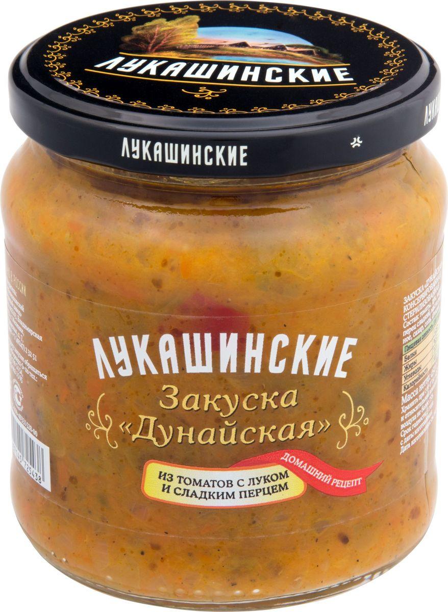 Лукашинские закуска дунайская из томатов со сладким перцем, 450 г4607145725438Изготовлено из отборного Российского сырья, по классическому рецепту.