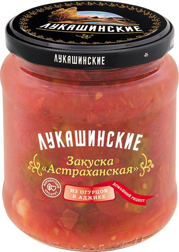 Лукашинские закуска астраханская из огурцов в аджике фермерский продукт, 500 г4607936770609Изготовлено из отборного Российского сырья, по классическому рецепту.