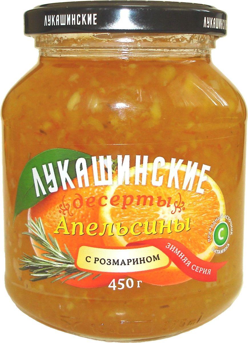 Лукашинские апельсин с розмарином, 450 г лукашинские варенье абрикосовое 450 г
