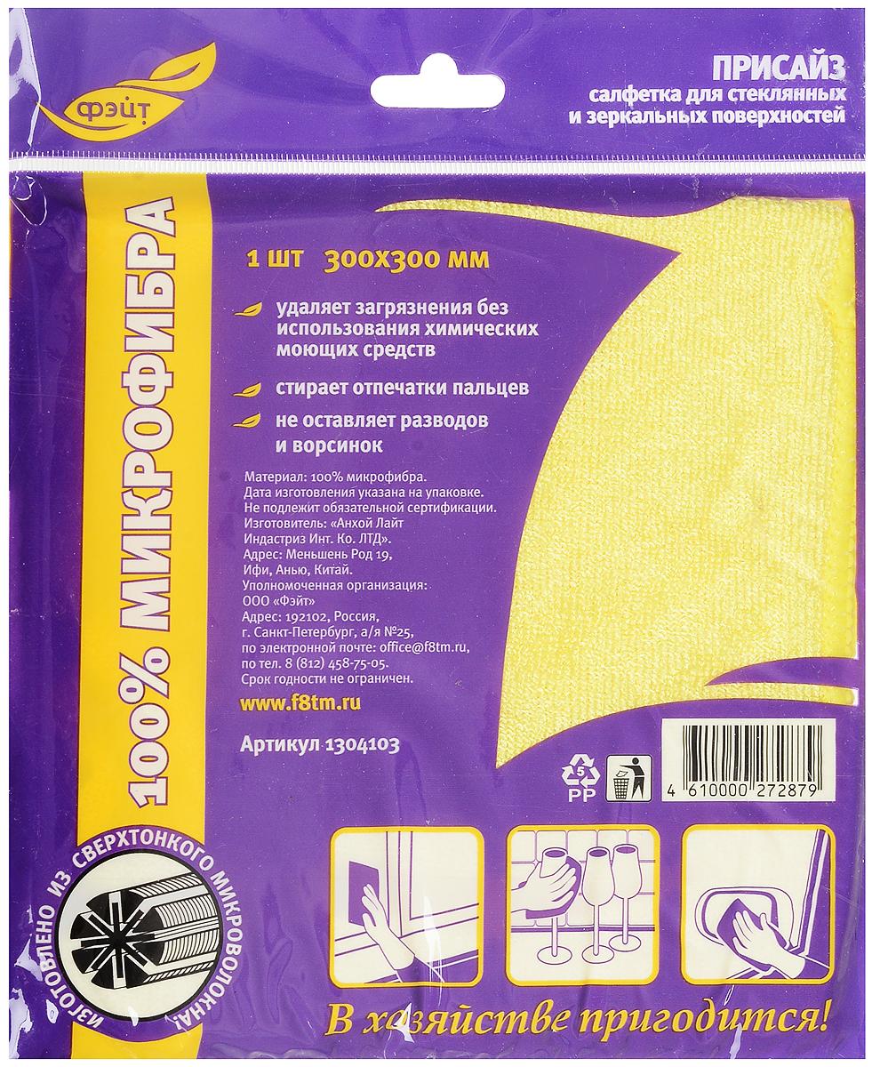 Салфетка Фэйт Присайз, для стеклянных и зеркальных поверхностей, 30 х 30 см1304103_желтыйСалфетка Фэйт Присайз изготовлена из сверхтонкого микроволокна (100% микрофибра). Это инновационный, экологически безопасный материал. Специальная структура волокон позволяет наиболее эффективно захватывать и удерживать мельчайшие частички пыли. Салфетка из микрофибры имеет высокую поглощающую способность и способна впитывать влагу в 7 раз больше собственного веса. Салфетка подходит для очистки любых стеклянных и зеркальных поверхностей на кухне и в доме. Удаляет загрязнения без использования химических средств, стирает отпечатки пальцев, не оставляет разводов и ворсинок.