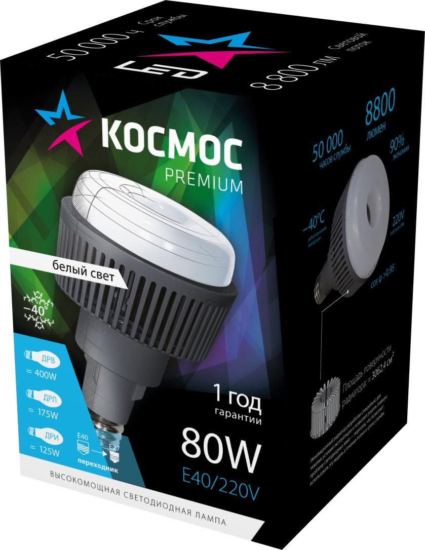 Лампа светодиодная Космос  Premium , цоколь Е40, с переходником на цоколь E29, 80W, 4500К - Лампочки