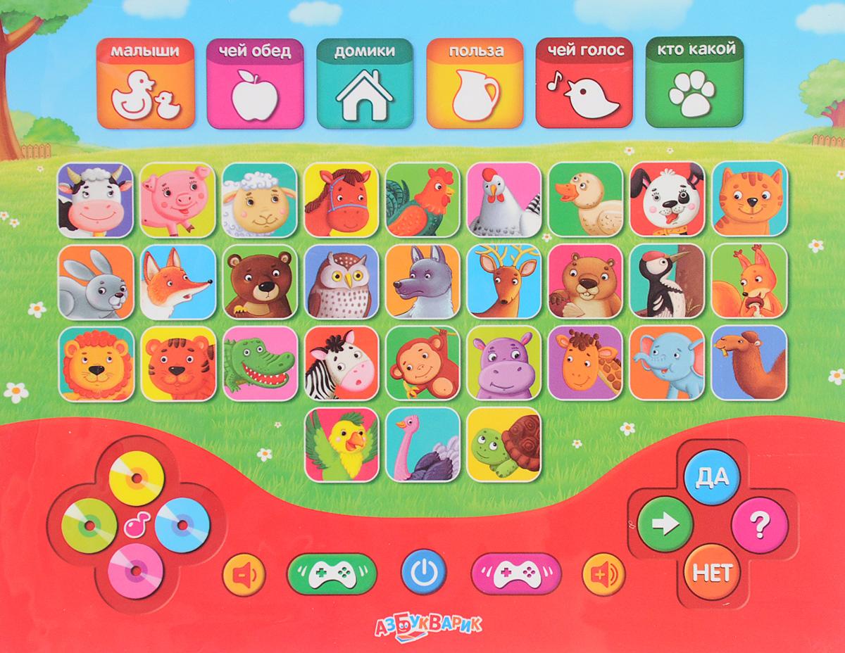 Азбукварик Электронная игрушка Планшетик Умничка Зоовикторина азбукварик планшетик умная сказочка