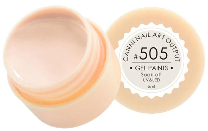 Canni Гель-краска для ногтей Gel Paints, тон № 505, 5 мл13811Гель-лак Canni – это покрытие для ногтей нового поколения, которое поставит крест на всех известных Вам ранее проблемах и трудностях использования Гель-лаков. Это самые качественные и самые доступные шеллаки на сегодняшний день. Canni Гель-лак может легко сравниться по качеству с продукцией CND, а в цене и вовсе выигрывает у американского бренда. Предельно простое нанесение, способность к самовыравниванию, отличная пигментация, безопасное снятие, безвредность для здоровья ногтей и огромная палитра оттенков – это далеко не все достоинства Гель-лаков Канни. Каждая женщина найдет для себя в них что-то свое, отчего уже никогда не сможет отказаться.