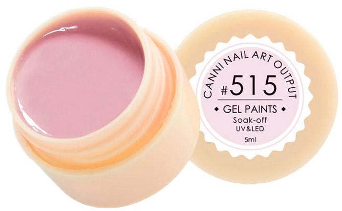 Canni Гель-краска для ногтей Gel Paints, тон № 515, 5 мл13820Гель-лак Canni – это покрытие для ногтей нового поколения, которое поставит крест на всех известных Вам ранее проблемах и трудностях использования Гель-лаков. Это самые качественные и самые доступные шеллаки на сегодняшний день. Canni Гель-лак может легко сравниться по качеству с продукцией CND, а в цене и вовсе выигрывает у американского бренда. Предельно простое нанесение, способность к самовыравниванию, отличная пигментация, безопасное снятие, безвредность для здоровья ногтей и огромная палитра оттенков – это далеко не все достоинства Гель-лаков Канни. Каждая женщина найдет для себя в них что-то свое, отчего уже никогда не сможет отказаться.
