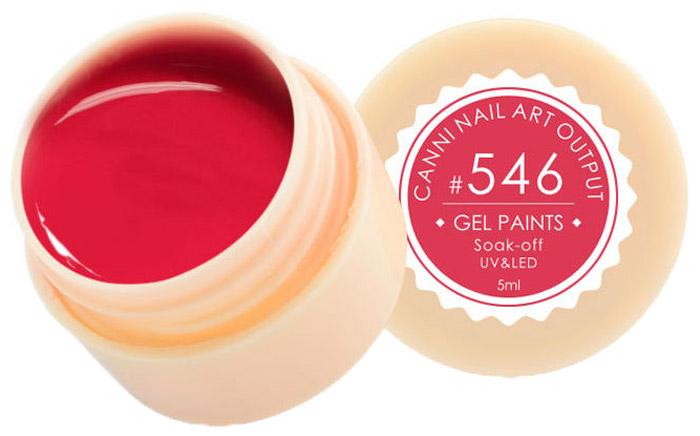 Canni Гель-краска для ногтей Gel Paints, тон № 546, 5 мл13842Гель-лак Canni – это покрытие для ногтей нового поколения, которое поставит крест на всех известных Вам ранее проблемах и трудностях использования Гель-лаков. Это самые качественные и самые доступные шеллаки на сегодняшний день. Canni Гель-лак может легко сравниться по качеству с продукцией CND, а в цене и вовсе выигрывает у американского бренда. Предельно простое нанесение, способность к самовыравниванию, отличная пигментация, безопасное снятие, безвредность для здоровья ногтей и огромная палитра оттенков – это далеко не все достоинства Гель-лаков Канни. Каждая женщина найдет для себя в них что-то свое, отчего уже никогда не сможет отказаться.