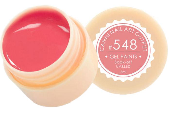 Canni Гель-краска для ногтей Gel Paints, тон № 548, 5 мл13843Гель-лак Canni – это покрытие для ногтей нового поколения, которое поставит крест на всех известных Вам ранее проблемах и трудностях использования Гель-лаков. Это самые качественные и самые доступные шеллаки на сегодняшний день. Canni Гель-лак может легко сравниться по качеству с продукцией CND, а в цене и вовсе выигрывает у американского бренда. Предельно простое нанесение, способность к самовыравниванию, отличная пигментация, безопасное снятие, безвредность для здоровья ногтей и огромная палитра оттенков – это далеко не все достоинства Гель-лаков Канни. Каждая женщина найдет для себя в них что-то свое, отчего уже никогда не сможет отказаться.
