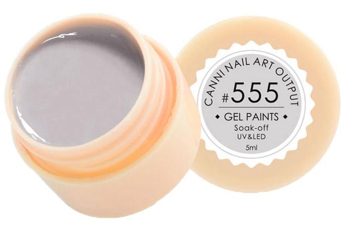 Canni Гель-краска для ногтей Gel Paints, тон № 555, 5 мл13847Гель-лак Canni – это покрытие для ногтей нового поколения, которое поставит крест на всех известных Вам ранее проблемах и трудностях использования Гель-лаков. Это самые качественные и самые доступные шеллаки на сегодняшний день. Canni Гель-лак может легко сравниться по качеству с продукцией CND, а в цене и вовсе выигрывает у американского бренда. Предельно простое нанесение, способность к самовыравниванию, отличная пигментация, безопасное снятие, безвредность для здоровья ногтей и огромная палитра оттенков – это далеко не все достоинства Гель-лаков Канни. Каждая женщина найдет для себя в них что-то свое, отчего уже никогда не сможет отказаться.