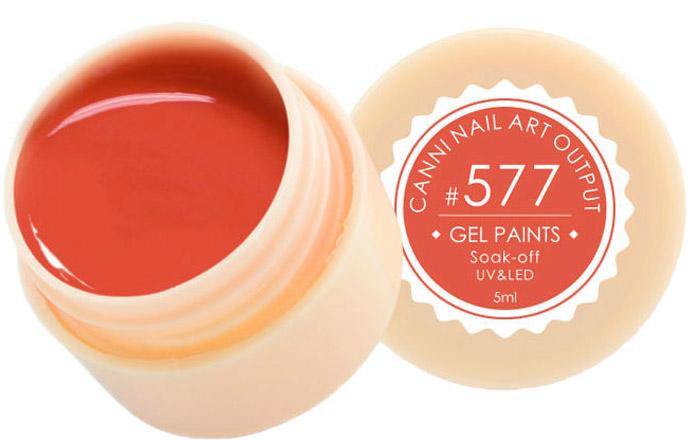 Canni Гель-краска для ногтей Gel Paints, тон № 577, 5 мл11583Гель-лак Canni – это покрытие для ногтей нового поколения, которое поставит крест на всех известных Вам ранее проблемах и трудностях использования Гель-лаков. Это самые качественные и самые доступные шеллаки на сегодняшний день. Canni Гель-лак может легко сравниться по качеству с продукцией CND, а в цене и вовсе выигрывает у американского бренда. Предельно простое нанесение, способность к самовыравниванию, отличная пигментация, безопасное снятие, безвредность для здоровья ногтей и огромная палитра оттенков – это далеко не все достоинства Гель-лаков Канни. Каждая женщина найдет для себя в них что-то свое, отчего уже никогда не сможет отказаться.