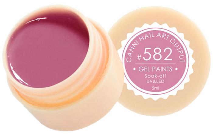 Canni Гель-краска для ногтей Gel Paints, тон № 582, 5 мл13870Гель-лак Canni – это покрытие для ногтей нового поколения, которое поставит крест на всех известных Вам ранее проблемах и трудностях использования Гель-лаков. Это самые качественные и самые доступные шеллаки на сегодняшний день. Canni Гель-лак может легко сравниться по качеству с продукцией CND, а в цене и вовсе выигрывает у американского бренда. Предельно простое нанесение, способность к самовыравниванию, отличная пигментация, безопасное снятие, безвредность для здоровья ногтей и огромная палитра оттенков – это далеко не все достоинства Гель-лаков Канни. Каждая женщина найдет для себя в них что-то свое, отчего уже никогда не сможет отказаться.