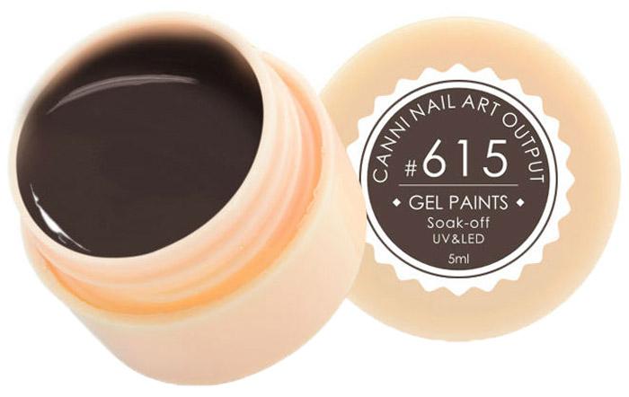 Canni Гель-краска для ногтей Gel Paints, тон № 615, 5 мл13891Гель-лак Canni – это покрытие для ногтей нового поколения, которое поставит крест на всех известных Вам ранее проблемах и трудностях использования Гель-лаков. Это самые качественные и самые доступные шеллаки на сегодняшний день. Canni Гель-лак может легко сравниться по качеству с продукцией CND, а в цене и вовсе выигрывает у американского бренда. Предельно простое нанесение, способность к самовыравниванию, отличная пигментация, безопасное снятие, безвредность для здоровья ногтей и огромная палитра оттенков – это далеко не все достоинства Гель-лаков Канни. Каждая женщина найдет для себя в них что-то свое, отчего уже никогда не сможет отказаться.