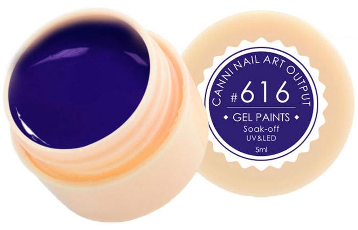 Canni Гель-краска для ногтей Gel Paints, тон № 616, 5 мл11597Гель-лак Canni – это покрытие для ногтей нового поколения, которое поставит крест на всех известных Вам ранее проблемах и трудностях использования Гель-лаков. Это самые качественные и самые доступные шеллаки на сегодняшний день. Canni Гель-лак может легко сравниться по качеству с продукцией CND, а в цене и вовсе выигрывает у американского бренда. Предельно простое нанесение, способность к самовыравниванию, отличная пигментация, безопасное снятие, безвредность для здоровья ногтей и огромная палитра оттенков – это далеко не все достоинства Гель-лаков Канни. Каждая женщина найдет для себя в них что-то свое, отчего уже никогда не сможет отказаться.