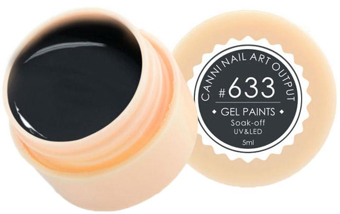 Canni Гель-лак для ногтей Gel Paints, тон № 633, 5 мл13904Гель-лак Canni – это покрытие для ногтей нового поколения, которое поставит крест на всех известных Вам ранее проблемах и трудностях использования Гель-лаков. Это самые качественные и самые доступные шеллаки на сегодняшний день. Canni Гель-лак может легко сравниться по качеству с продукцией CND, а в цене и вовсе выигрывает у американского бренда. Предельно простое нанесение, способность к самовыравниванию, отличная пигментация, безопасное снятие, безвредность для здоровья ногтей и огромная палитра оттенков – это далеко не все достоинства Гель-лаков Канни. Каждая женщина найдет для себя в них что-то свое, отчего уже никогда не сможет отказаться.