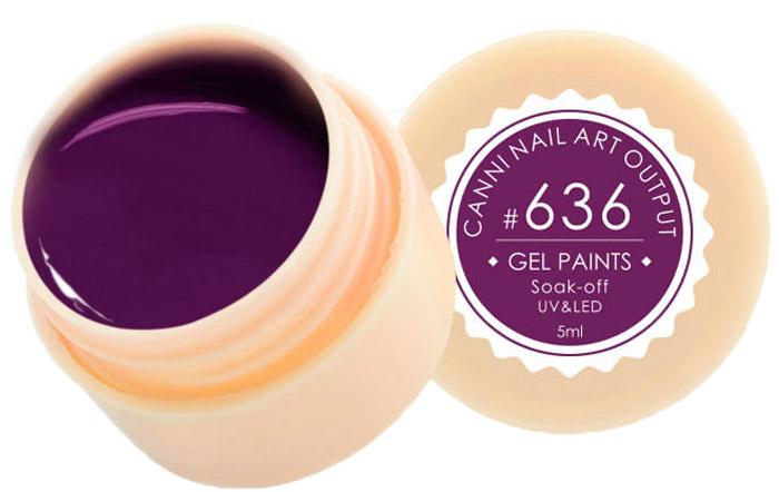 Canni Гель-краска для ногтей Gel Paints, тон № 636, 5 мл11604Гель-лак Canni – это покрытие для ногтей нового поколения, которое поставит крест на всех известных Вам ранее проблемах и трудностях использования Гель-лаков. Это самые качественные и самые доступные шеллаки на сегодняшний день. Canni Гель-лак может легко сравниться по качеству с продукцией CND, а в цене и вовсе выигрывает у американского бренда. Предельно простое нанесение, способность к самовыравниванию, отличная пигментация, безопасное снятие, безвредность для здоровья ногтей и огромная палитра оттенков – это далеко не все достоинства Гель-лаков Канни. Каждая женщина найдет для себя в них что-то свое, отчего уже никогда не сможет отказаться.