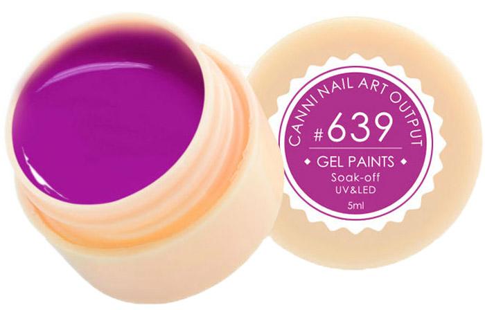 Canni Гель-краска для ногтей Gel Paints, тон № 639, 5 мл11606Гель-лак Canni – это покрытие для ногтей нового поколения, которое поставит крест на всех известных Вам ранее проблемах и трудностях использования Гель-лаков. Это самые качественные и самые доступные шеллаки на сегодняшний день. Canni Гель-лак может легко сравниться по качеству с продукцией CND, а в цене и вовсе выигрывает у американского бренда. Предельно простое нанесение, способность к самовыравниванию, отличная пигментация, безопасное снятие, безвредность для здоровья ногтей и огромная палитра оттенков – это далеко не все достоинства Гель-лаков Канни. Каждая женщина найдет для себя в них что-то свое, отчего уже никогда не сможет отказаться.