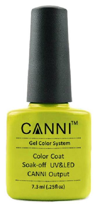 Canni Гель-лак для ногтей Colors, тон №167, 7,3 мл9861Гель-лак Canni – это покрытие для ногтей нового поколения, которое поставит крест на всех известных Вам ранее проблемах и трудностях использования Гель-лаков. Это самые качественные и самые доступные шеллаки на сегодняшний день. Canni Гель-лак может легко сравниться по качеству с продукцией CND, а в цене и вовсе выигрывает у американского бренда. Предельно простое нанесение, способность к самовыравниванию, отличная пигментация, безопасное снятие, безвредность для здоровья ногтей и огромная палитра оттенков – это далеко не все достоинства Гель-лаков Канни. Каждая женщина найдет для себя в них что-то свое, отчего уже никогда не сможет отказаться.