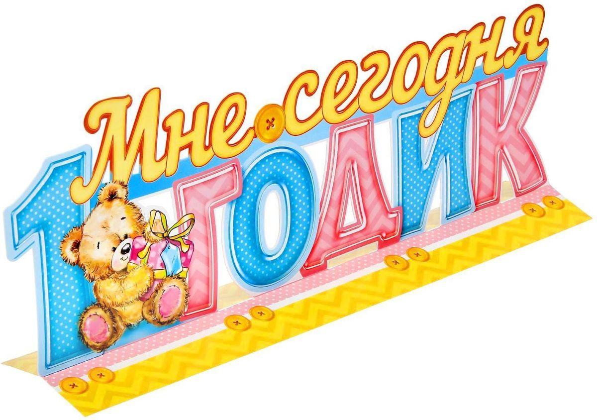 Слово-украшение на стол Мне сегодня 1 годик Мишка -  Сервировка праздничного стола