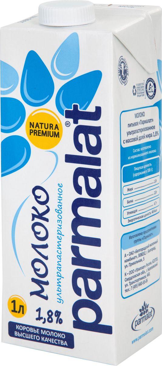 Parmalat молоко ультрапастеризованное 1,8%, 1 л parmalat молоко ультрапастеризованное 1 8% 1 л