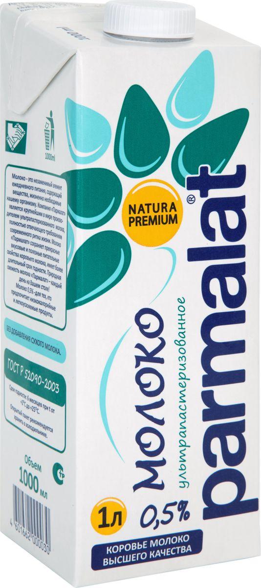 Parmalat молоко ультрапастеризованное 0,5%, 1 л молоко ультрапастеризованное 3 2% м лианозовское 950 г
