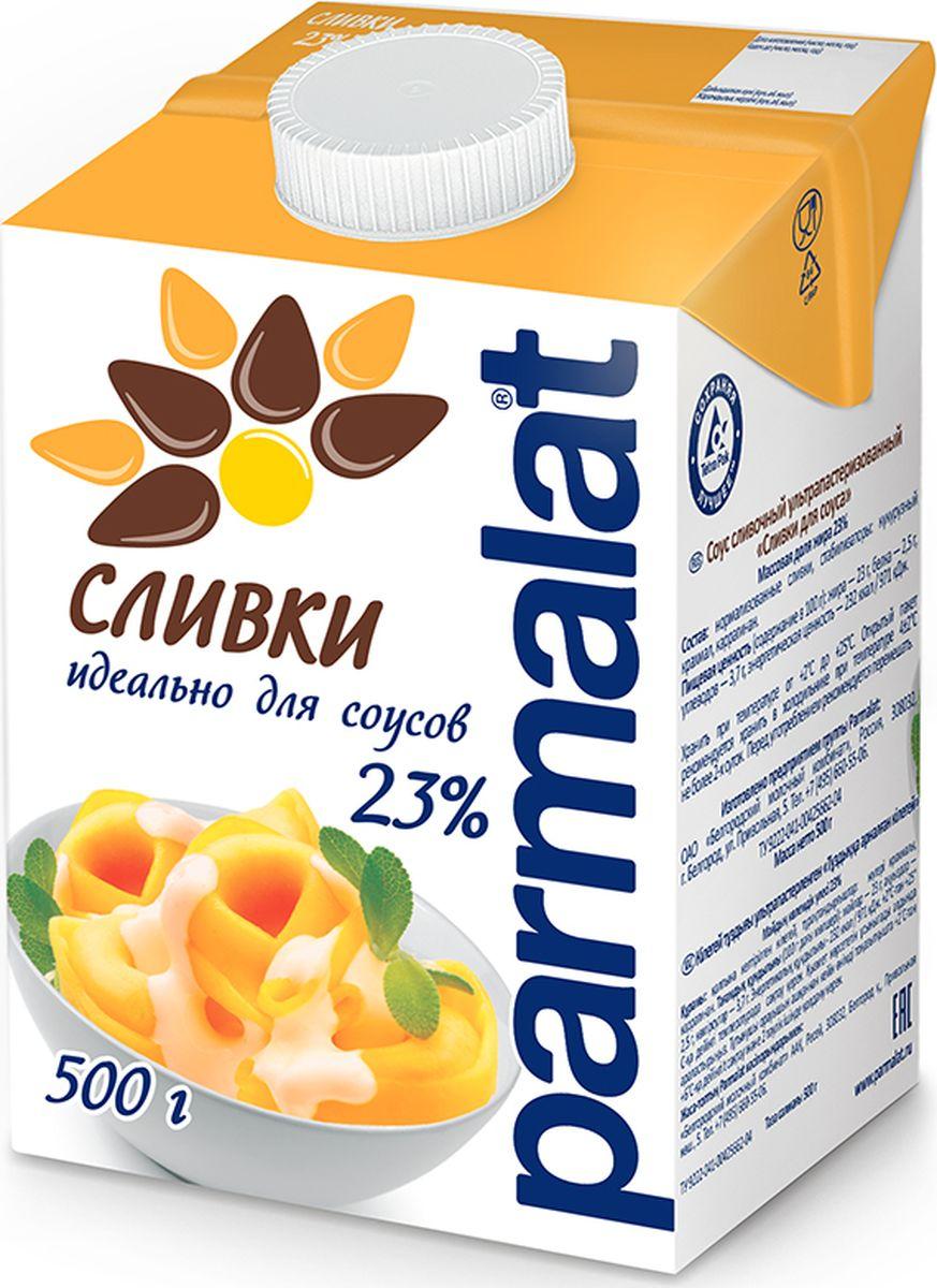 Parmalat сливки ультрастерилизованные 23%, 0,5 л510016Идеальны для приготовления соусов к пасте и ризотто! Сливки помогут в домашних условиях создать истинные шедевры: ароматный ризотто, аппетитную пасту, соблазнительный крем-суп и многие другие блюда.