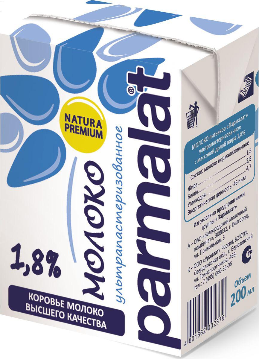 Parmalat молоко ультрапастеризованное 1,8%, 0,2 л фрутоняня молоко ультрапастеризованное 2 5% 12 штук по 0 5 л