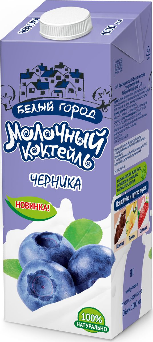 Белый Город Черника молочный коктейль 1,5%, 1 л502436Молочный коктейль со вкусом черники с жирностью 1,5%.