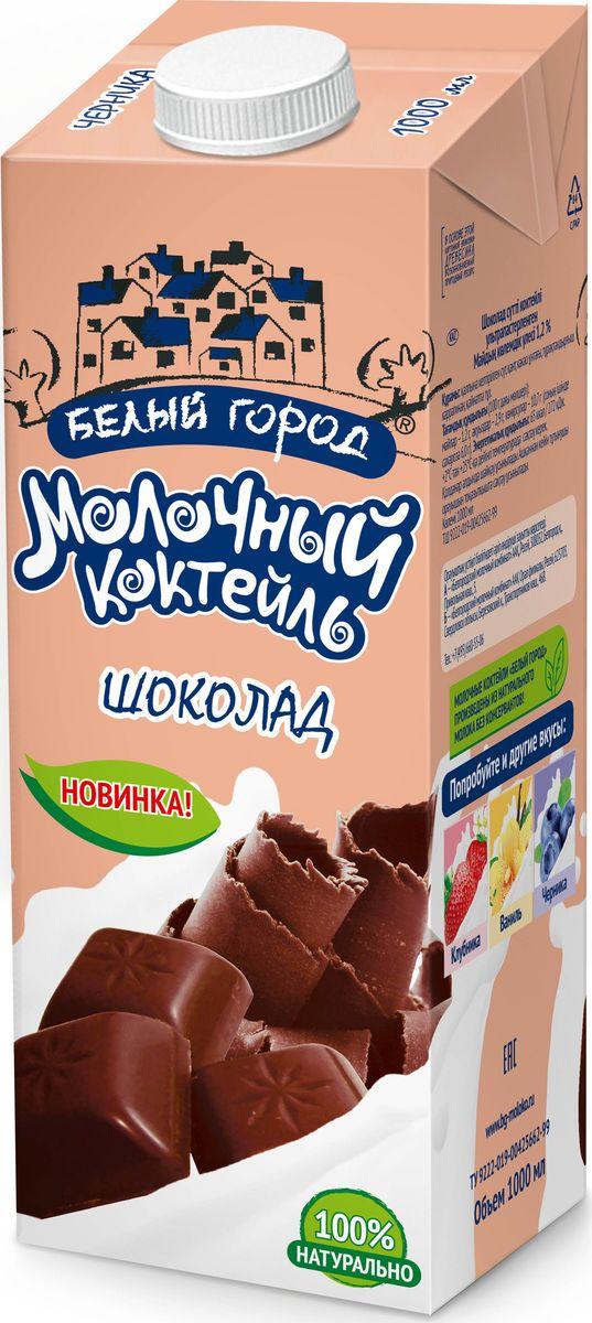 Белый Город Шоколад молочный коктейль 1,2%, 1 л молочный коктейль чудо детки пломбир ванильный 2 5