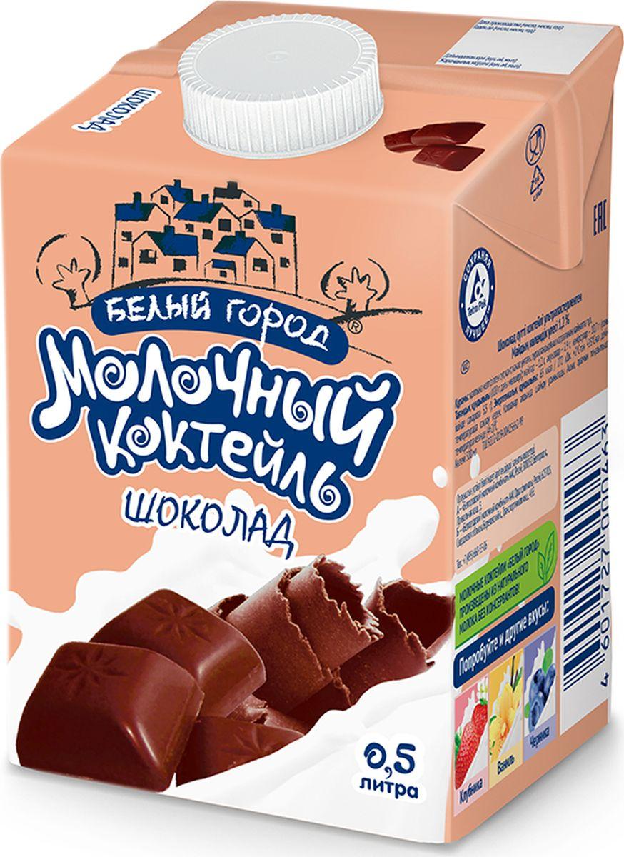 Белый Город Шоколад молочный коктейль 1,2%, 0,5 л белый город сливки стерилизованные 33% 0 2 л