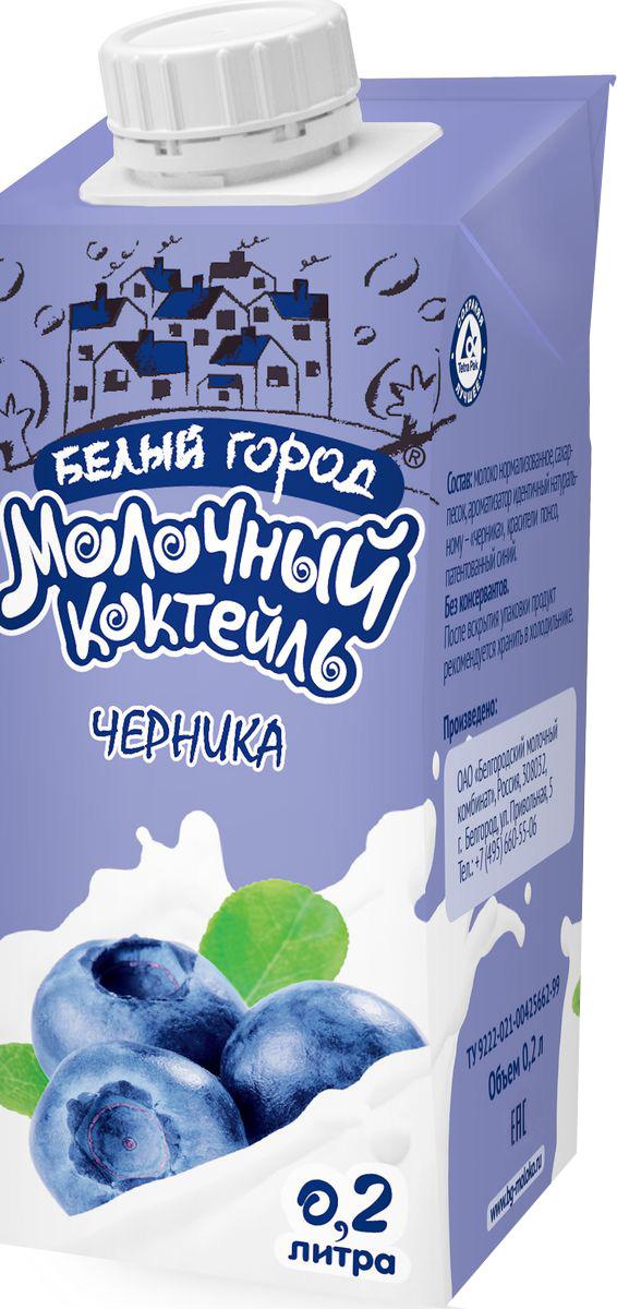 Белый Город Черника молочный коктейль 1,5%, 0,2 л молочный коктейль чудо детки пломбир ванильный 2 5