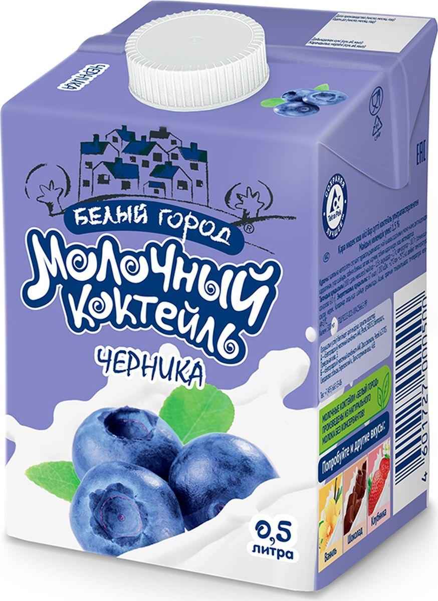 Белый Город Черника молочный коктейль 1,5%, 0,5 л502442Молочный коктейль со вкусом черники с жирностью 1,5%.