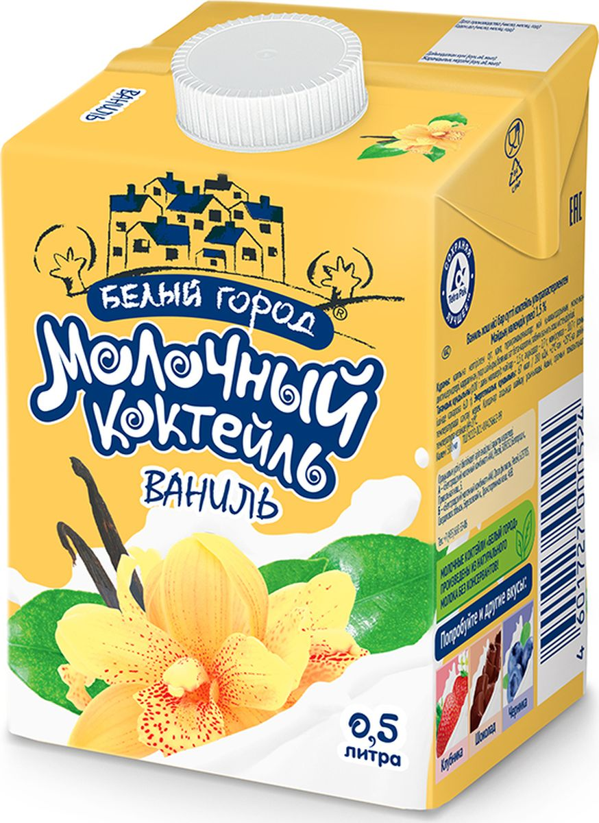 Белый Город Ваниль молочный коктейль 1,5%, 0,5 л502444Молочный коктейль со вкусом ванили с жирностью 1,5%.