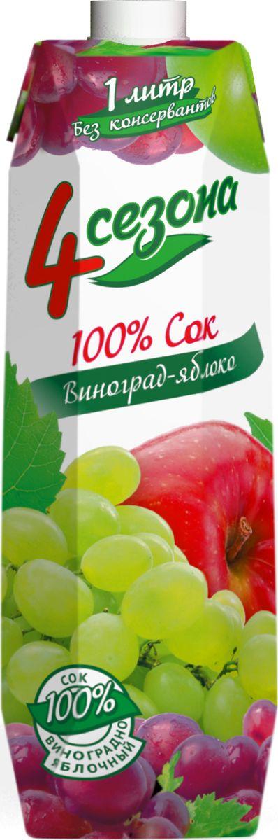 4 сезона Сок Виноград-Яблоко, 1 л о сок виноград яблоко о 200мл
