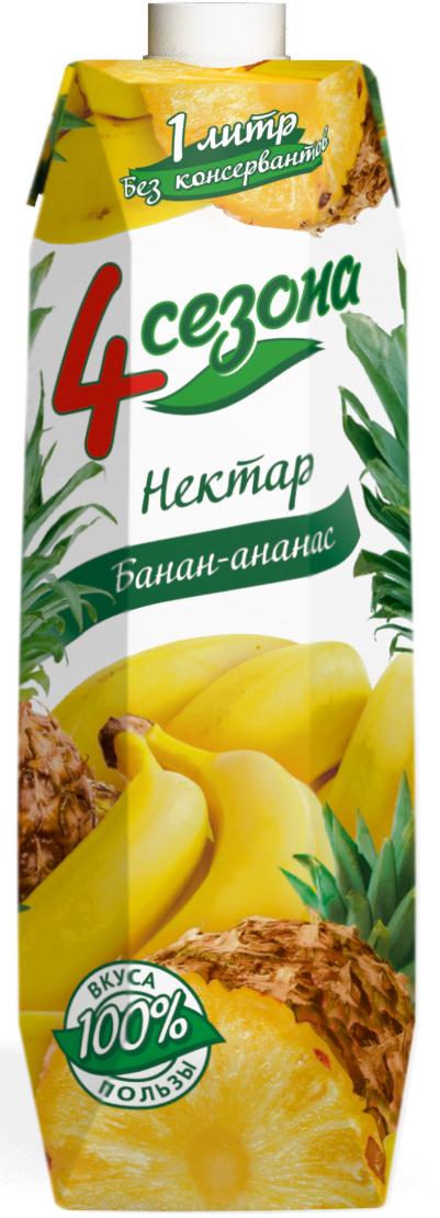 4 сезона Нектар Банан-Ананас, 1 л549324Бананово-ананасовый нектар для детского питания.