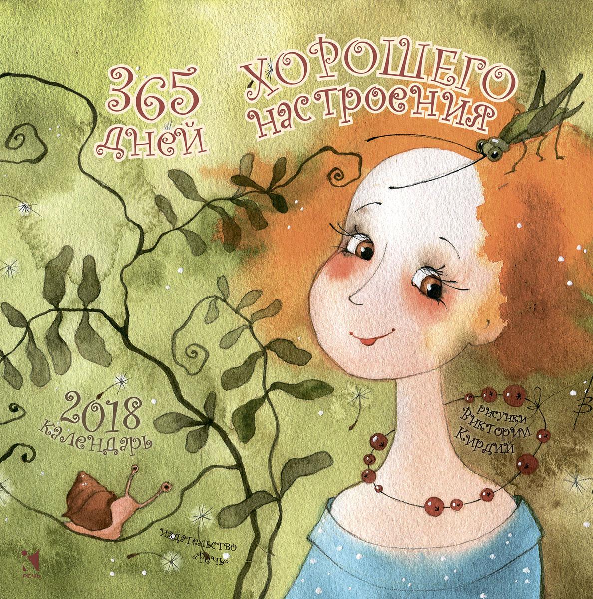 Календарь на 2018 год. 365 дней хорошего настроения, Кирдий Виктория Эрнестовна